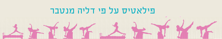 פילאטיס בתל אביב – דליה מנטבר