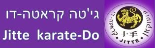 קראטה ירושלים