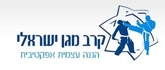 קרב מגע – קרב מגן ישראלי – כפר מונאש