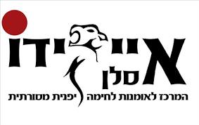 אייקידו – אייקידו אסלן – ירושלים