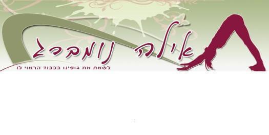 פעילות לגיל הזהב – אילה נומברג – חיפה