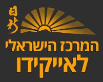 אייקידו – המרכז הישראלי לאייקידו – רעננה