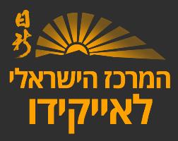 אייקידו – המרכז הישראלי לאייקידו – הוד השרון