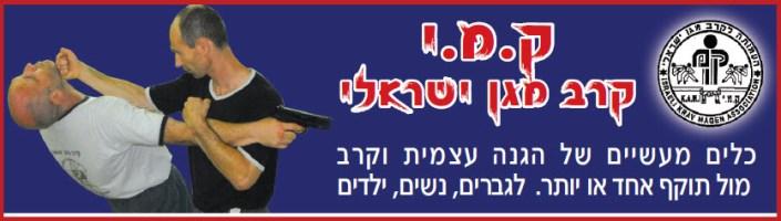 קרב מגע – קרב מגן ישראלי – קרית ביאליק