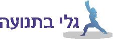 יוגה – גלי בתנועה – חיפה