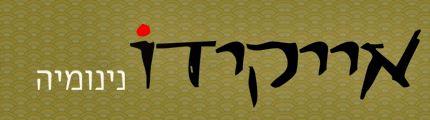 אייקידו בנווה שאנן חיפה – אייקידו נינומיה